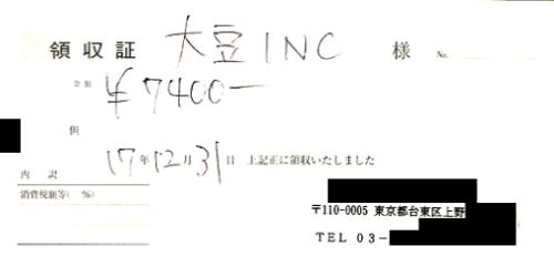 大豆Inc